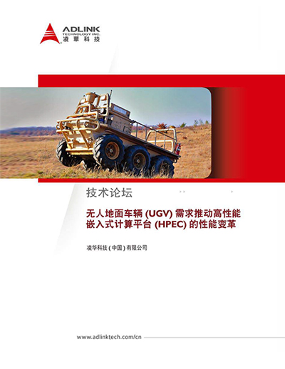 UGV Requirements Push Evolution in HPEC Performance